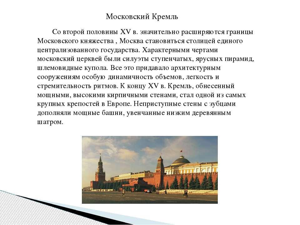 Со второй половины XV в. значительно расширяются границы Московского княжеств...