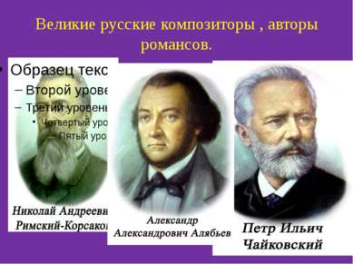 Великие русские композиторы , авторы романсов.