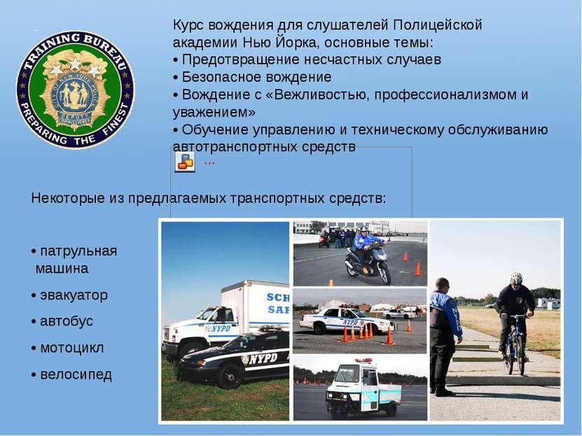 Некоторые из предлагаемых транспортных средств: • патрульная машина • эвакуат...