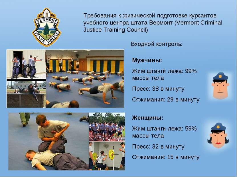 Требования к физической подготовке курсантов учебного центра штата Вермонт (V...