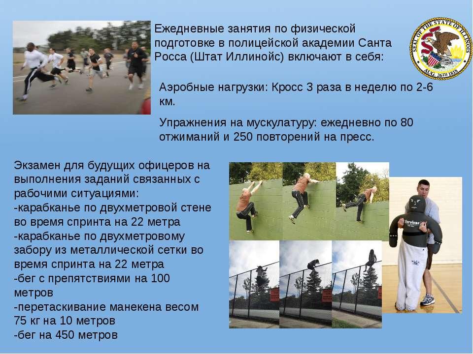 Ежедневные занятия по физической подготовке в полицейской академии Санта Росс...