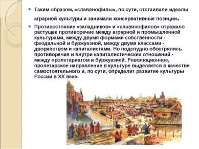 Таким образом, «славянофилы», по сути, отстаивали идеалы аграрной культуры и ...