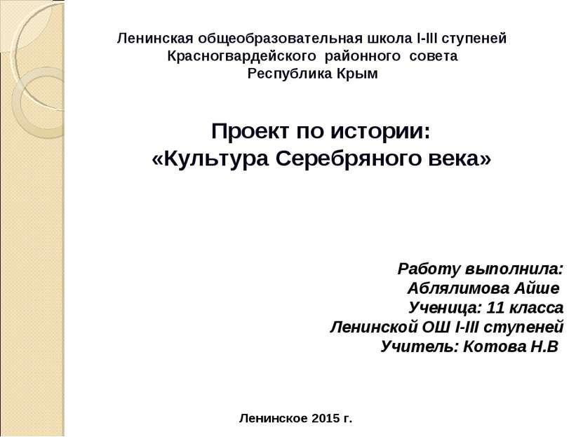 Ленинская общеобразовательная школа I-III ступеней Красногвардейского районно...