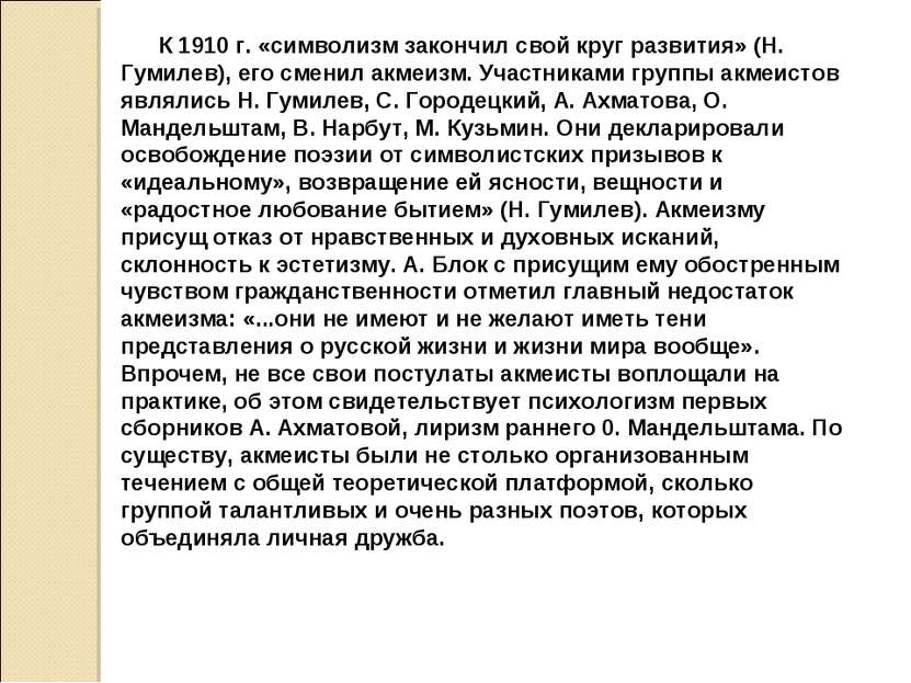 К 1910 г. «символизм закончил свой круг развития» (Н. Гумилев), его сменил ак...