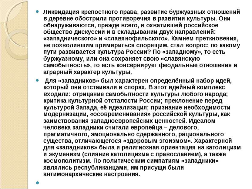 Ликвидация крепостного права, развитие буржуазных отношений в деревне обостри...