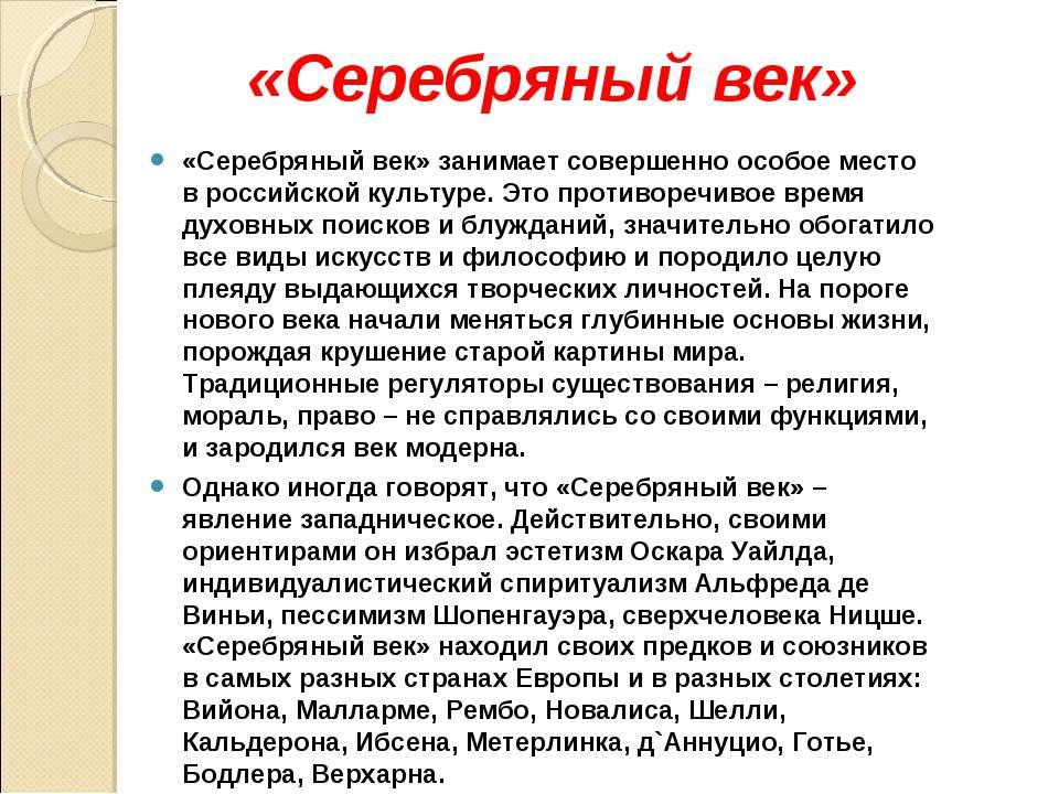 «Серебряный век» занимает совершенно особое место в российской культуре. Это ...