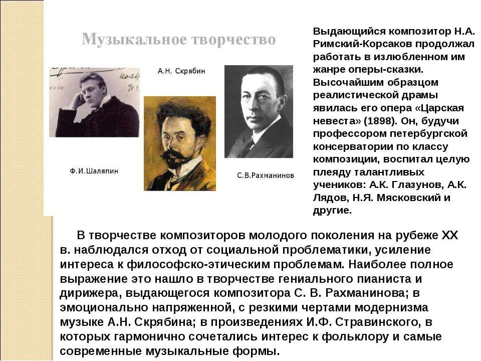 В творчестве композиторов молодого поколения на рубеже XX в. наблюдался ...