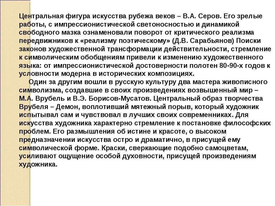 Центральная фигура искусства рубежа веков – В.А. Серов. Его зрелые работы, с ...