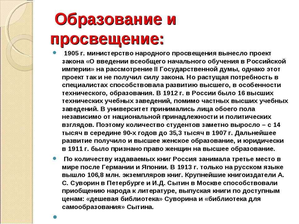 Образование и просвещение: 1905 г. министерство народного просвещения выне...