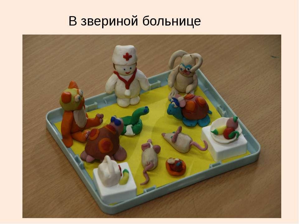 В звериной больнице