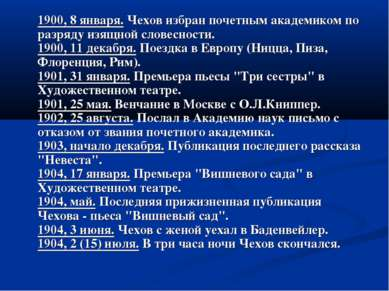 1900, 8 января. Чехов избран почетным академиком по разряду изящной словеснос...