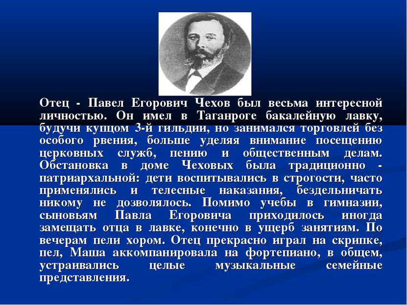 Отец - Павел Егорович Чехов был весьма интересной личностью. Он имел в Таганр...