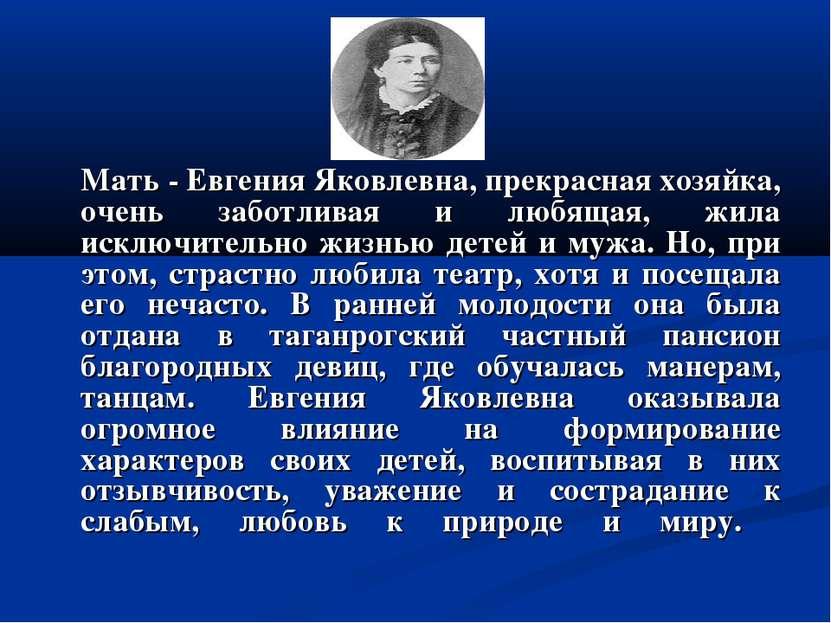 Мать - Евгения Яковлевна, прекрасная хозяйка, очень заботливая и любящая, жил...