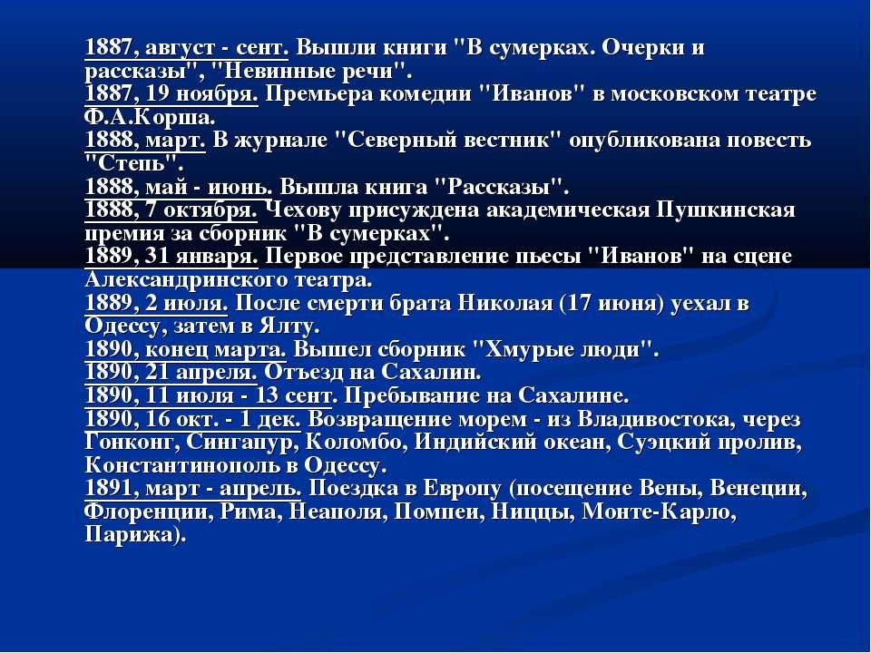 """1887, август - сент. Вышли книги """"В сумерках. Очерки и рассказы"""", """"Невинные р..."""