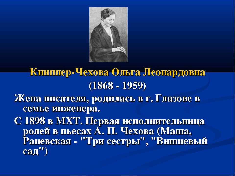 Книппер-Чехова Ольга Леонардовна (1868 - 1959) Жена писателя, родилась в г. Г...