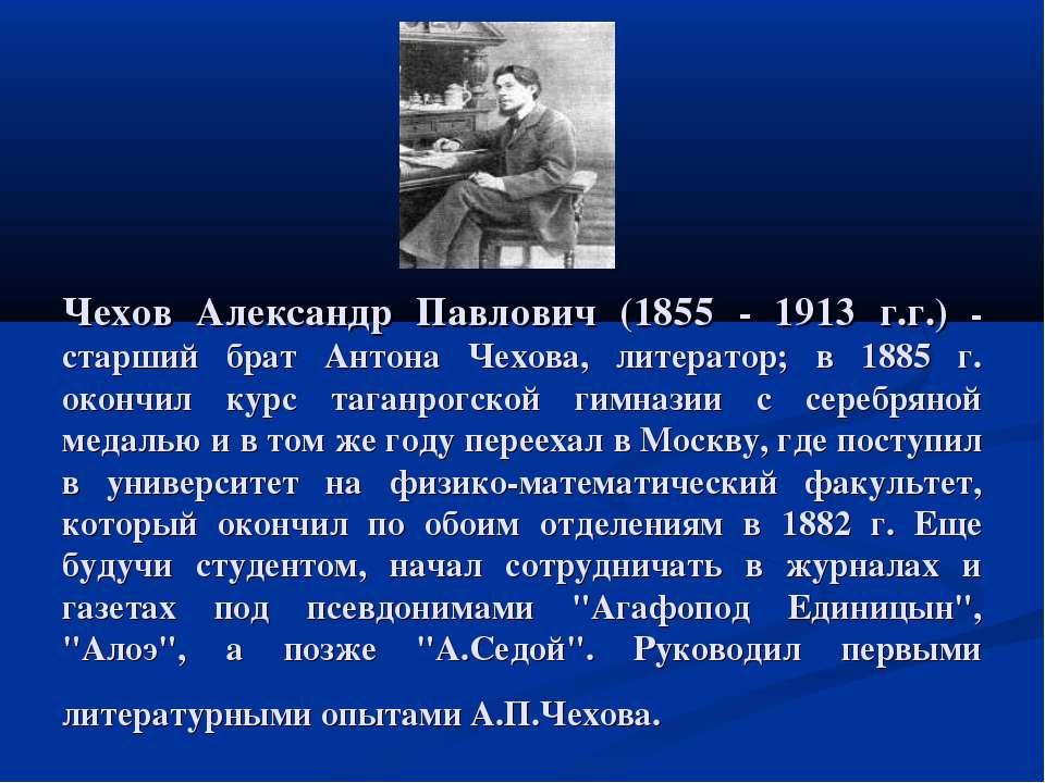 Чехов Александр Павлович (1855 - 1913 г.г.) - старший брат Антона Чехова, лит...
