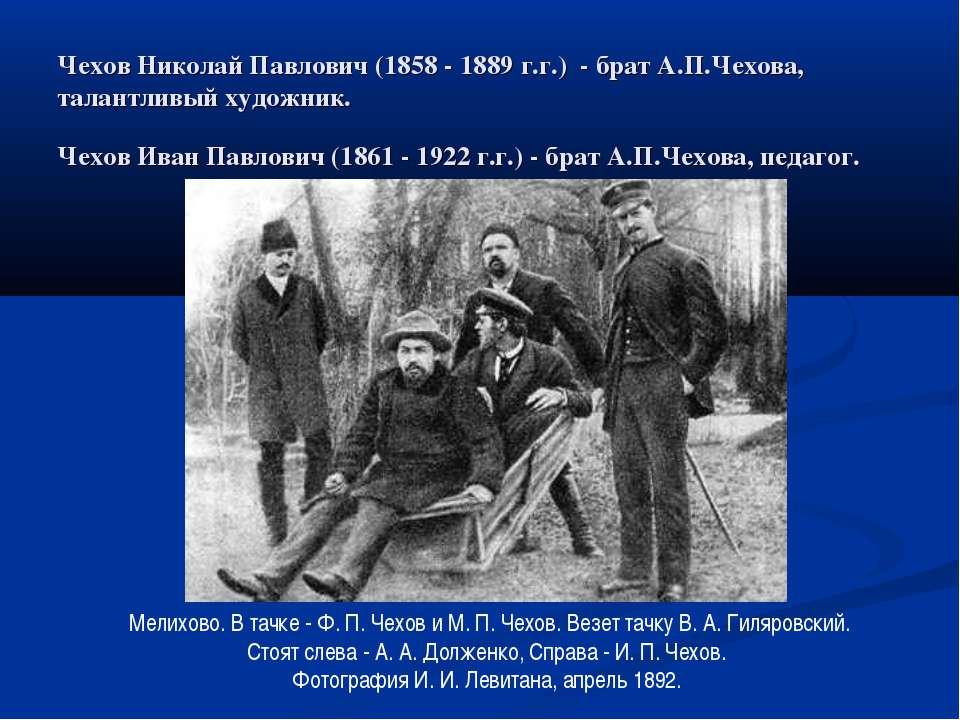 Чехов Николай Павлович (1858 - 1889 г.г.) - брат А.П.Чехова, талантливый худо...