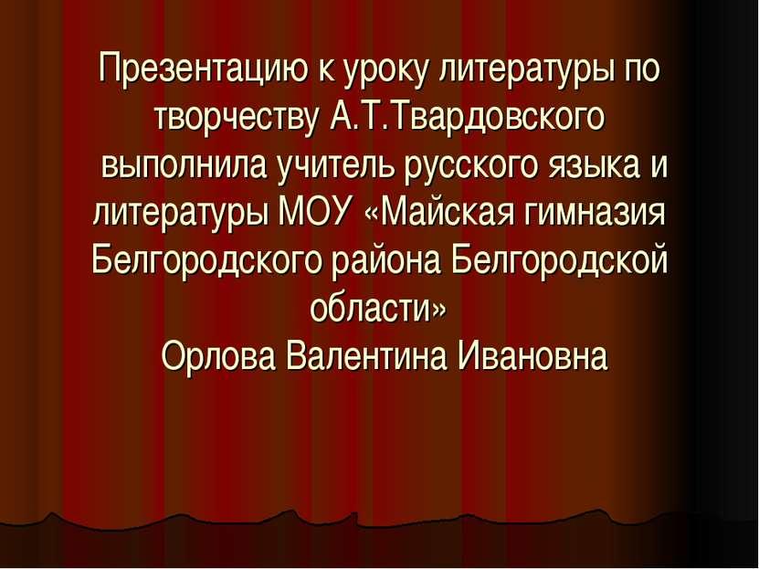 Презентацию к уроку литературы по творчеству А.Т.Твардовского выполнила учите...