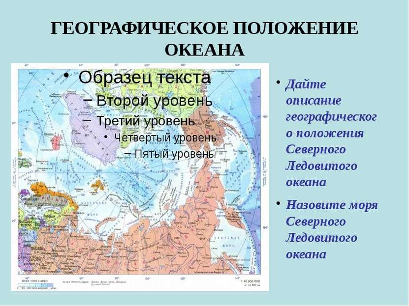 ГЕОГРАФИЧЕСКОЕ ПОЛОЖЕНИЕ ОКЕАНА Дайте описание географического положения Севе...