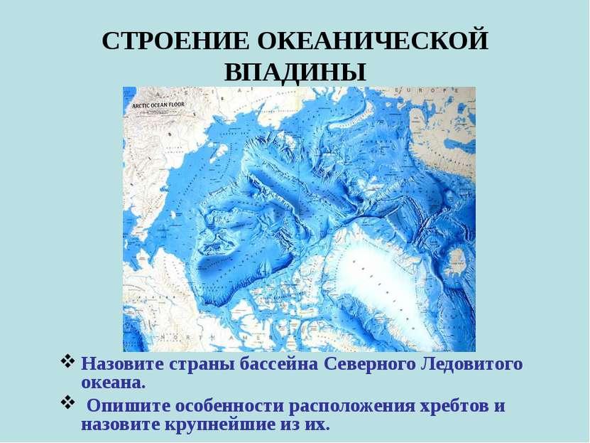 СТРОЕНИЕ ОКЕАНИЧЕСКОЙ ВПАДИНЫ Назовите страны бассейна Северного Ледовитого о...