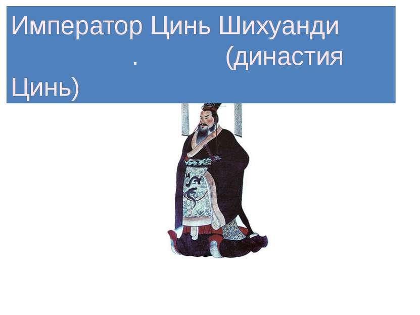 Император Цинь Шихуанди . (династия Цинь)