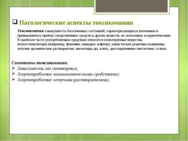 Патологические аспекты токсикомании Токсикомания-совокупность болезненных сос...