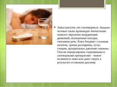 Зависимость от снотворных: Внешне человек также производит впечатление пьяног...