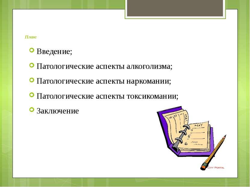 План: Введение; Патологические аспекты алкоголизма; Патологические аспекты на...