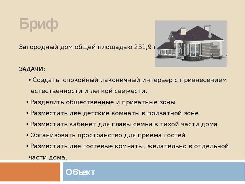 Объект Загородный дом общей площадью 231,9 м2. ЗАДАЧИ: Создать спокойный лако...