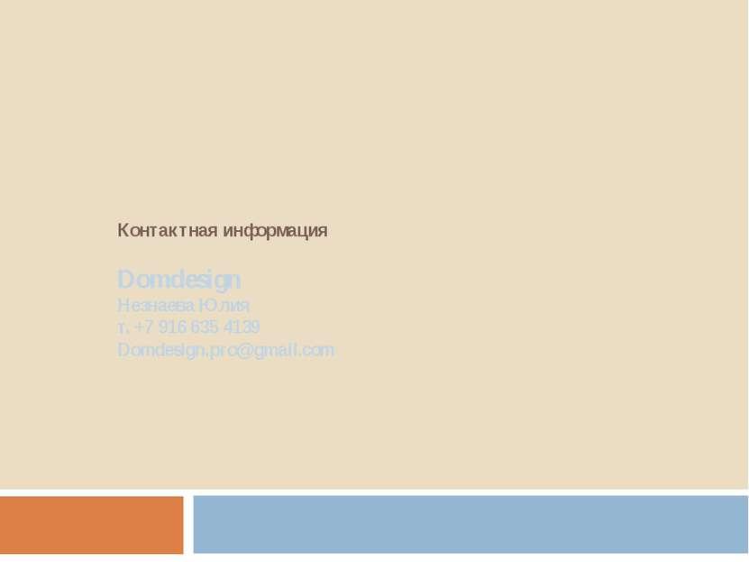 Контактная информация Domdesign Незнаева Юлия т. +7 916 635 4139 Domdesign.pr...