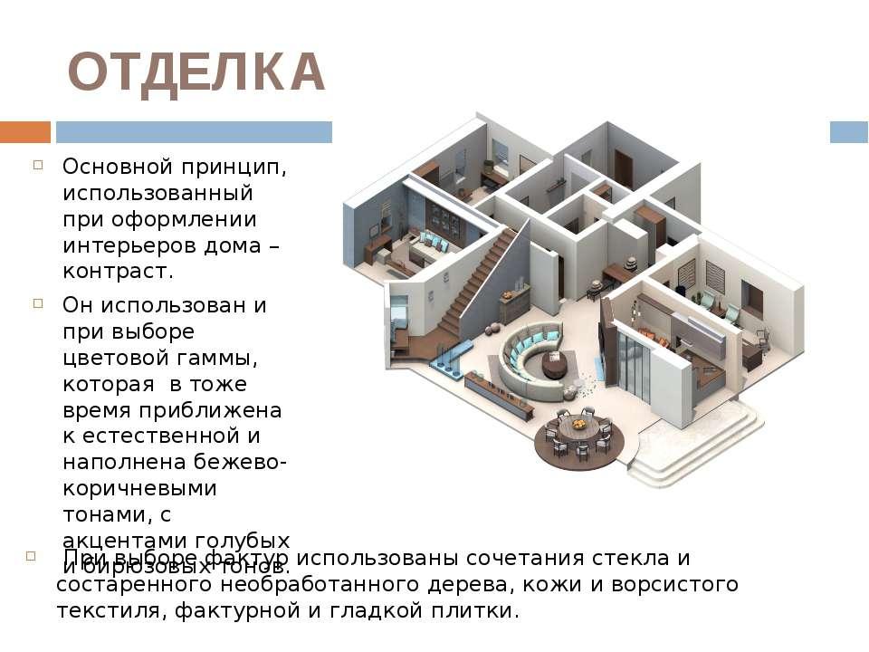 ОТДЕЛКА Основной принцип, использованный при оформлении интерьеров дома – кон...
