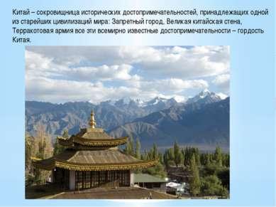 Китай – сокровищница исторических достопримечательностей, принадлежащих одной...