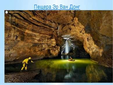 Пещера Эр Ван Донг