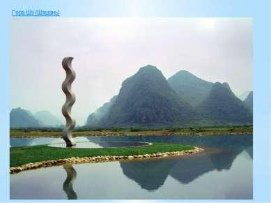 Гора Шэ (Шэшань)