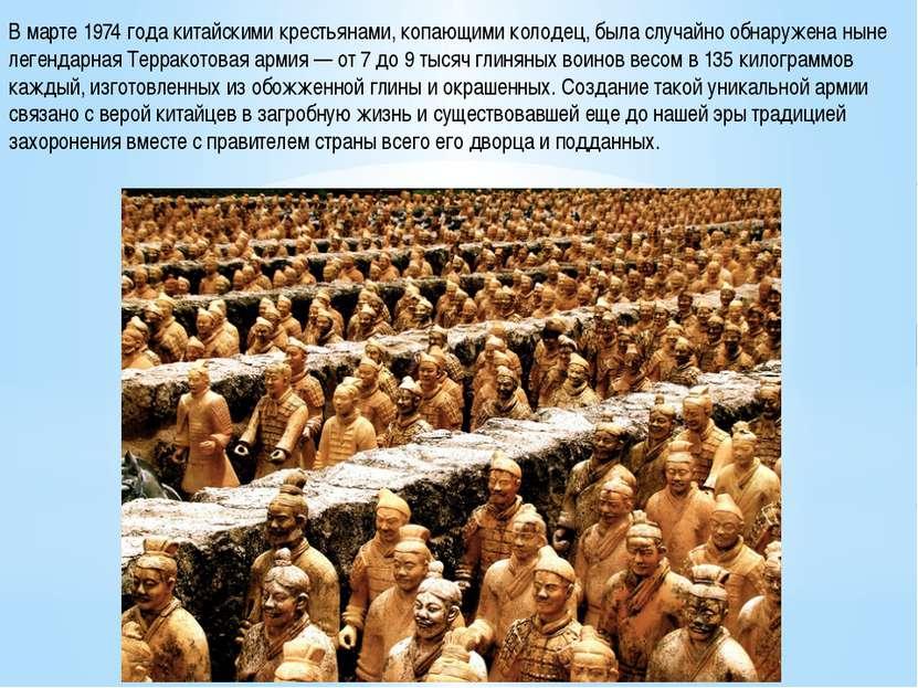 В марте 1974 года китайскими крестьянами, копающими колодец, была случайно об...