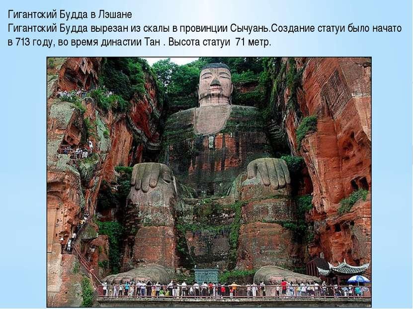 Гигантский Будда в Лэшане Гигантский Будда вырезан из скалы в провинции Сычуа...