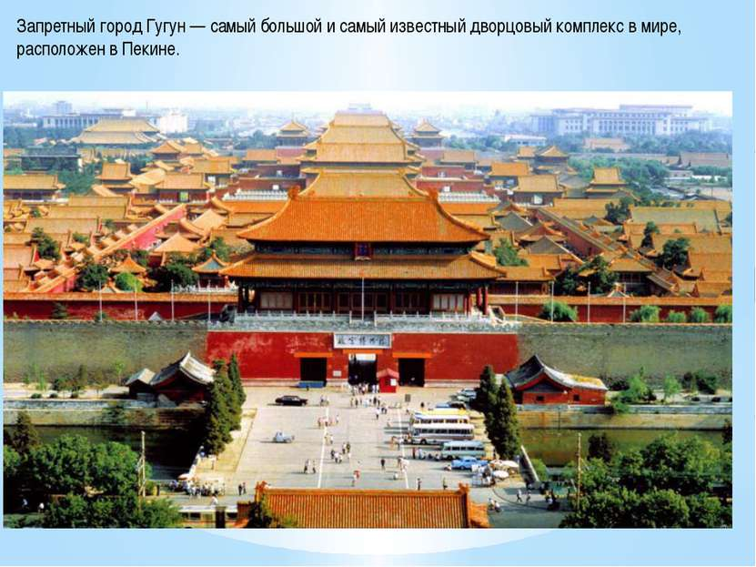 Запретный город Гугун — самый большой и самый известный дворцовый комплекс в ...