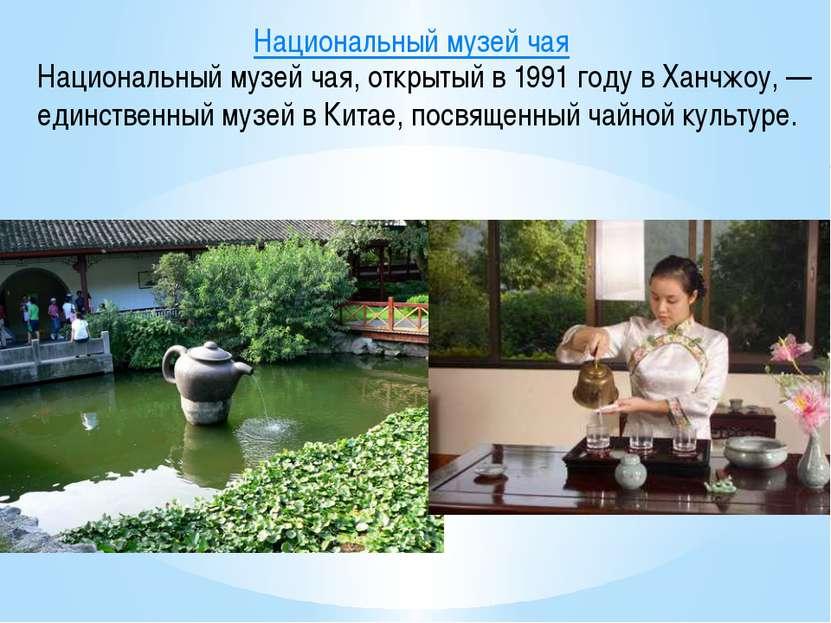 Национальный музей чая, открытый в 1991 году в Ханчжоу, — единственный музей ...