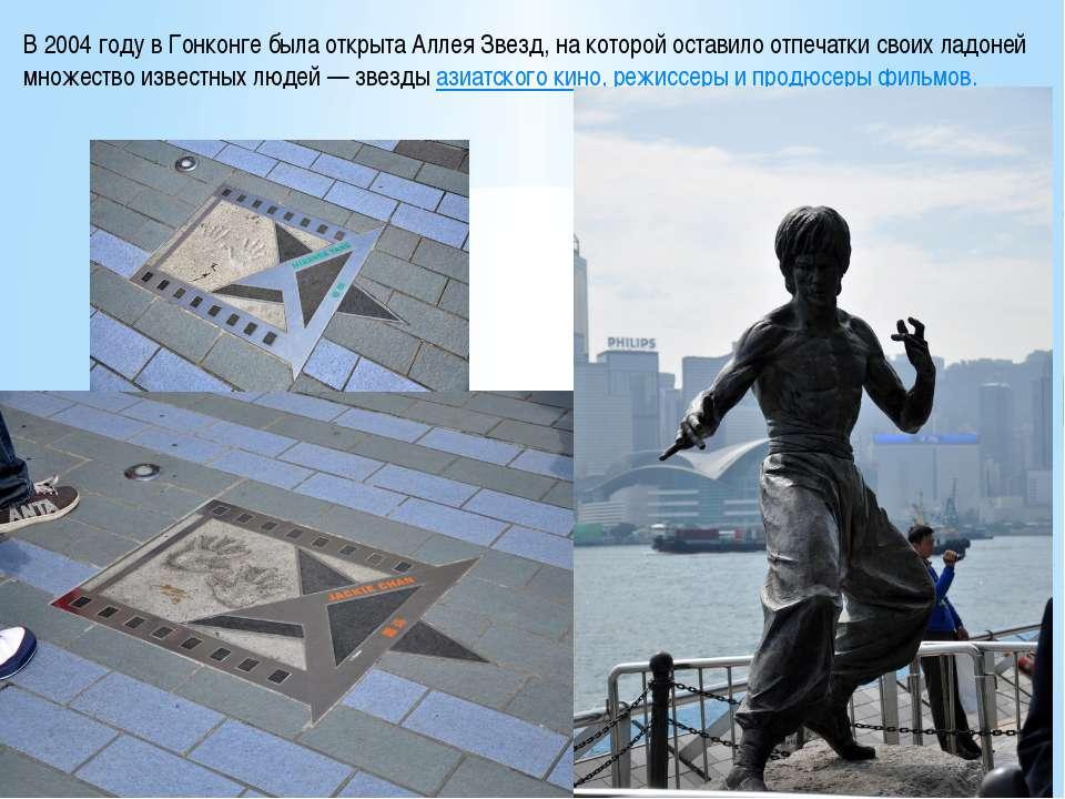 В 2004 году в Гонконге была открыта Аллея Звезд, на которой оставило отпечатк...