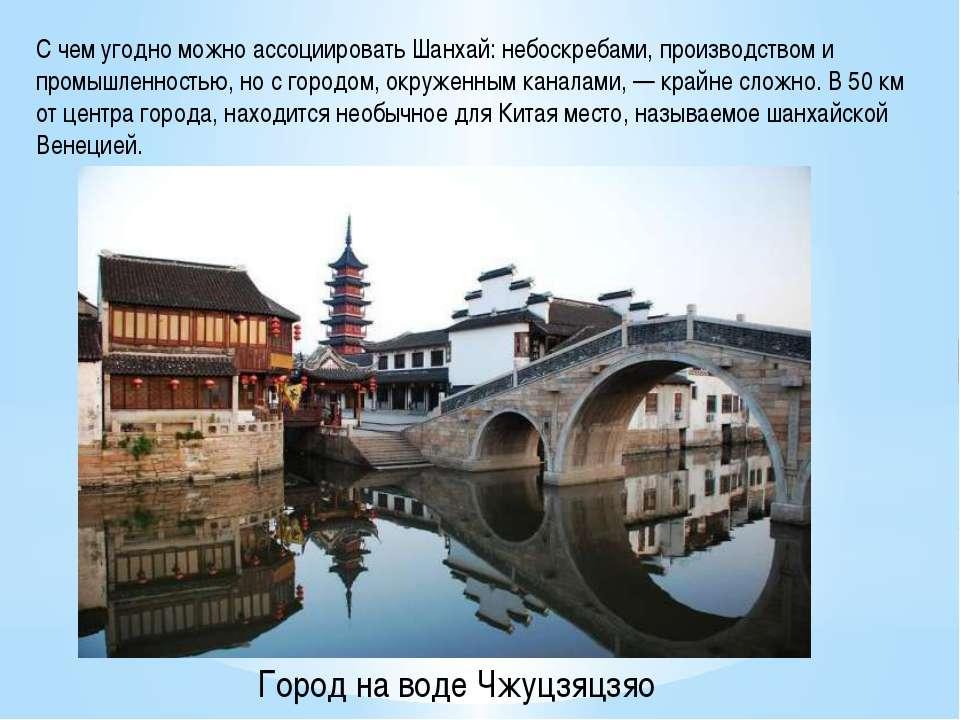 С чем угодно можно ассоциировать Шанхай: небоскребами, производством и промыш...