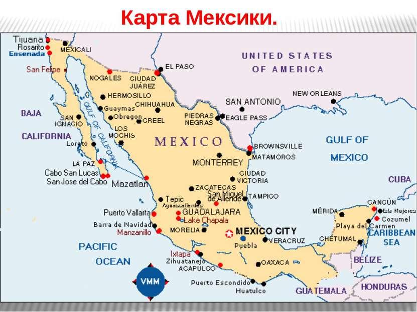 Карта Мексики.