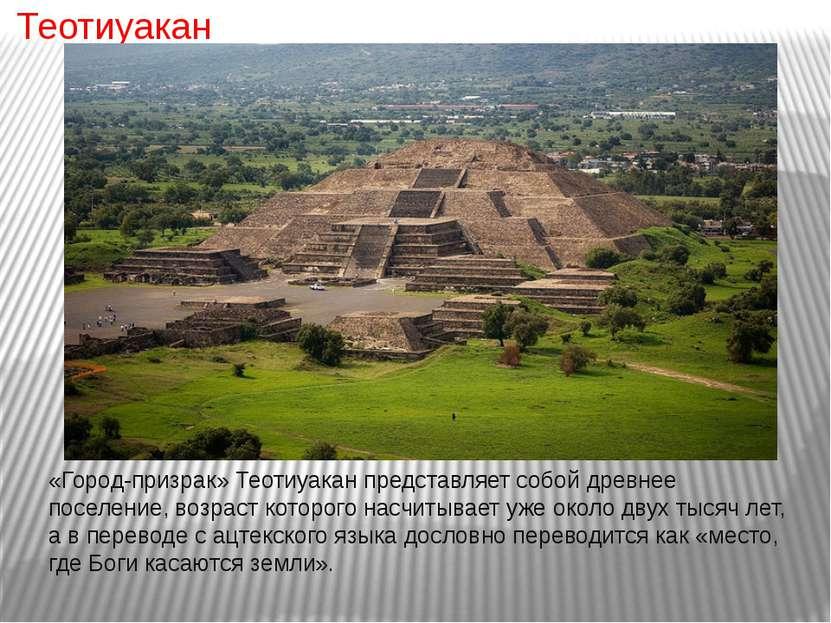 «Город-призрак» Теотиуакан представляет собой древнее поселение, возраст кото...