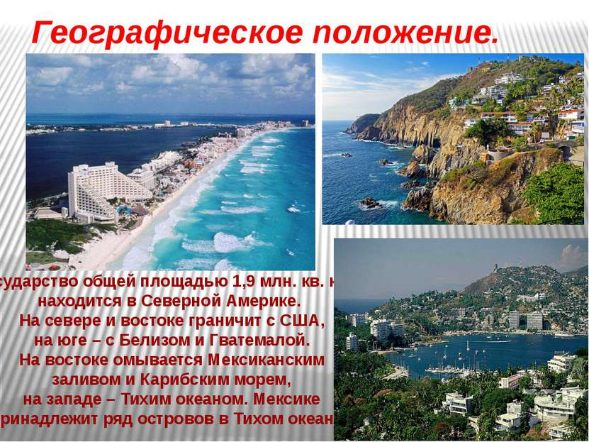 Государство общей площадью 1,9 млн. кв. км., находится в Северной Америке. На...