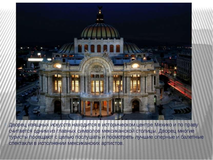 Дворец изящных искусств находится в историческом центре Мехико и по праву счи...
