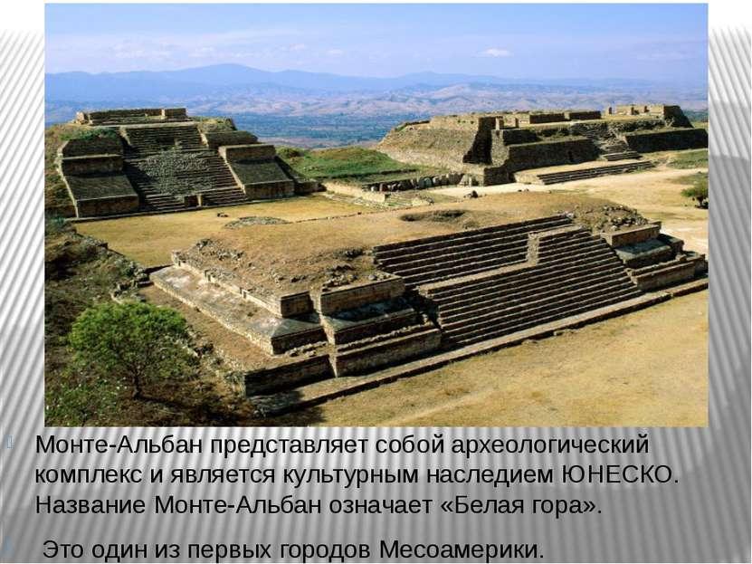 Монте-Альбан представляет собой археологический комплекс и является культурны...