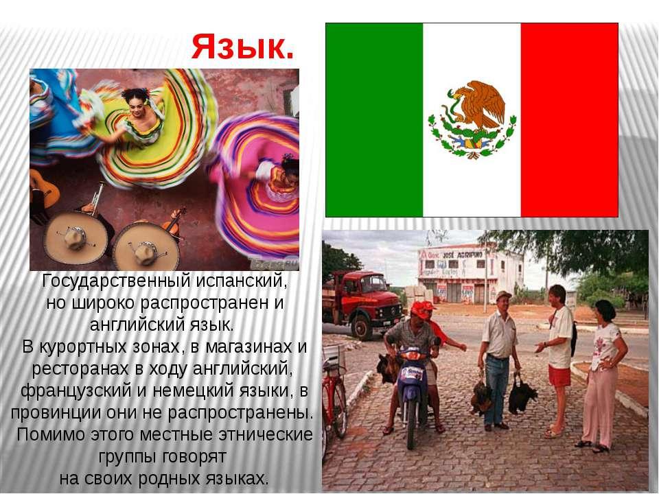 Государственный испанский, но широко распространен и английский язык. В курор...