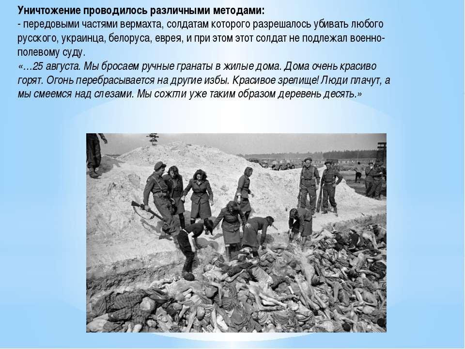Уничтожение проводилось различными методами: - передовыми частями вермахта, с...