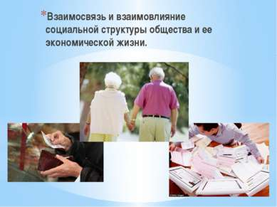 Взаимосвязь и взаимовлияние социальной структуры общества и ее экономической ...