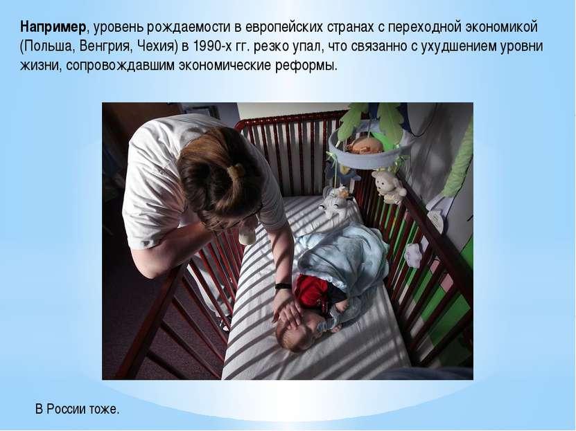 Например, уровень рождаемости в европейских странах с переходной экономикой (...