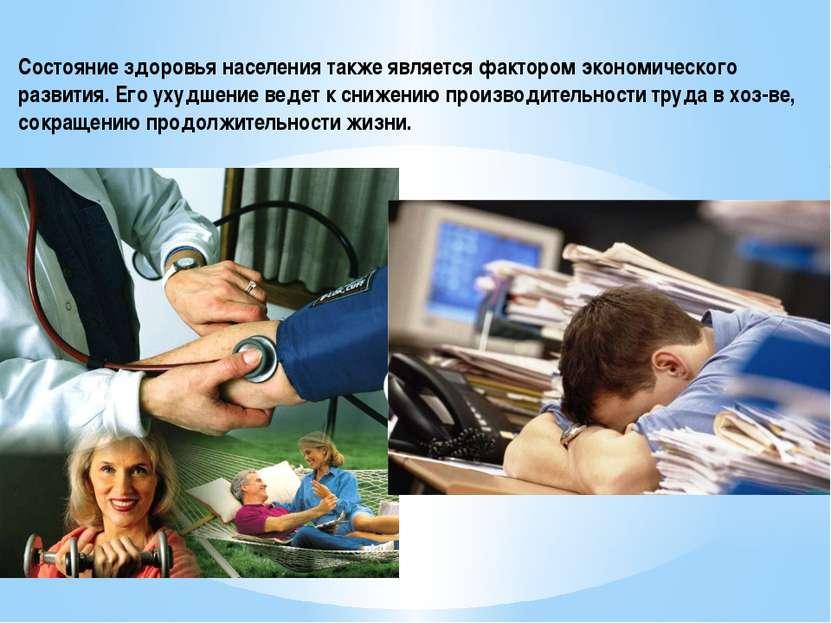 Состояние здоровья населения также является фактором экономического развития....